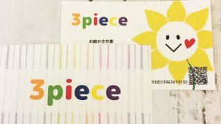 3piece